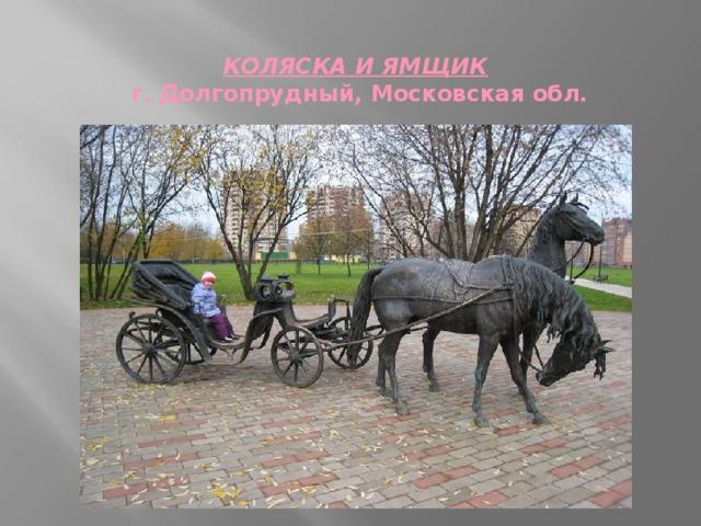 КОЛЯСКА И ЯМЩИК   г. Долгопрудный, Московская обл.