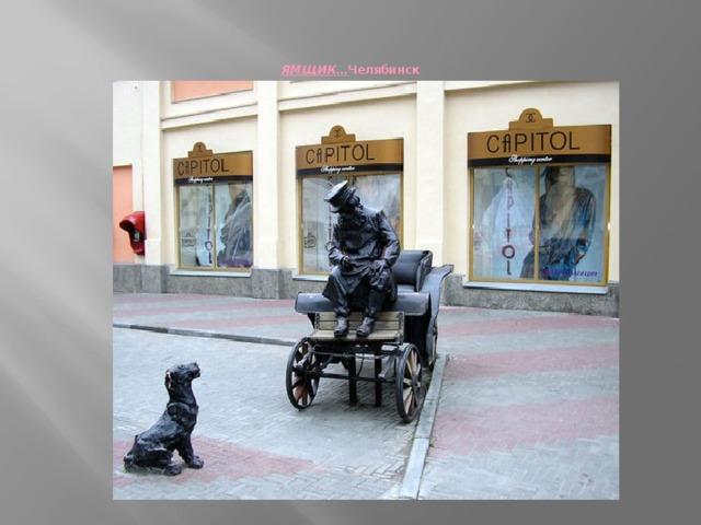 ЯМЩИ К … Челябинск