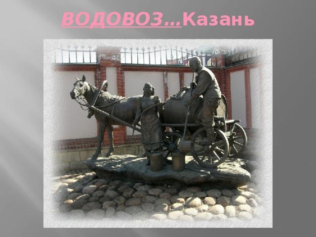 ВОДОВОЗ … Казань