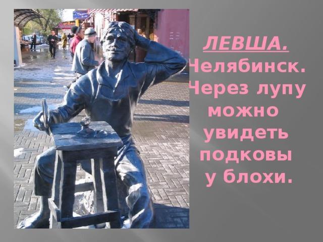 ЛЕВША.  Челябинск.  Через лупу можно  увидеть подковы  у блохи.