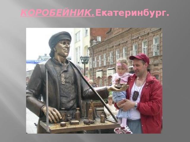 КОРОБЕЙНИК. Екатеринбург.
