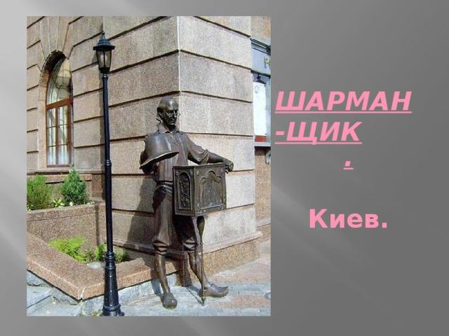 ШАРМАН-ЩИК .   Киев.