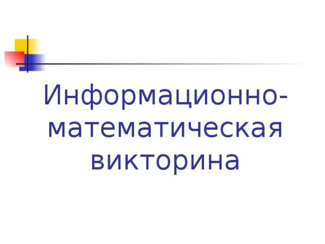 Информационно-математическая викторина