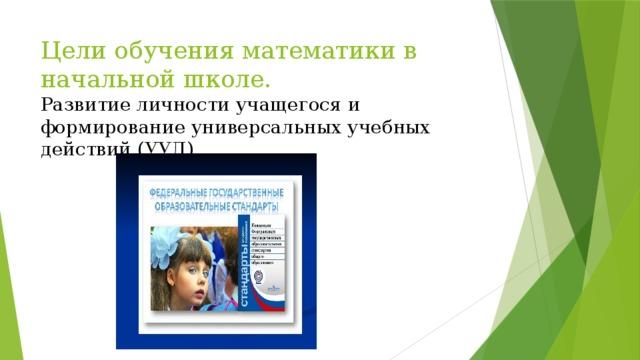 Цели обучения математики в начальной школе.  Развитие личности учащегося и формирование универсальных учебных действий (УУД)