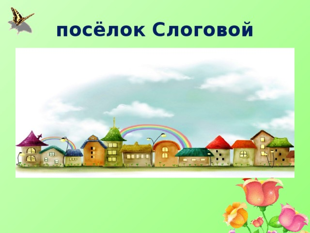 посёлок Слоговой