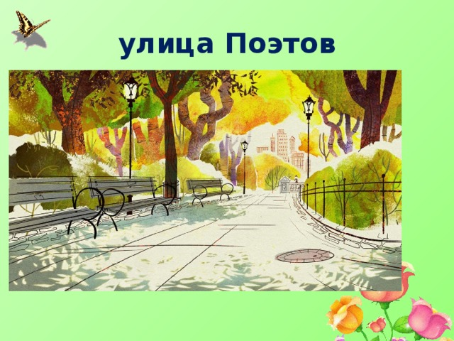 улица Поэтов