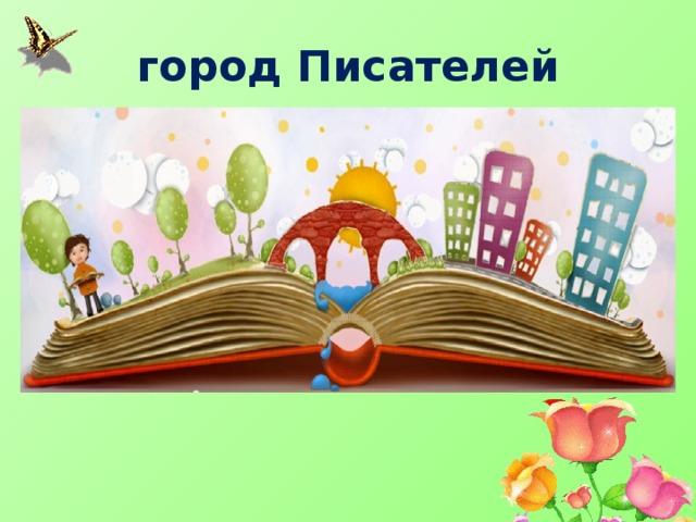 город Писателей