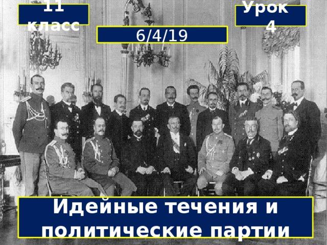 11 класс Урок 4 6/4/19 Идейные течения и политические партии