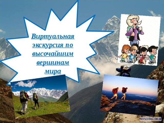 Виртуальная экскурсия по высочайшим вершинам мира