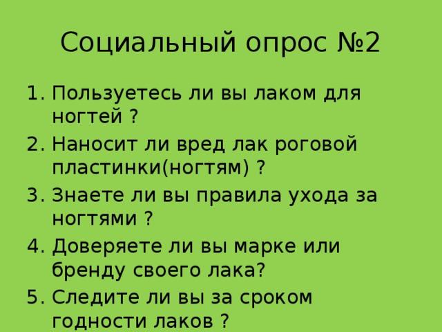 Социальный опрос №2