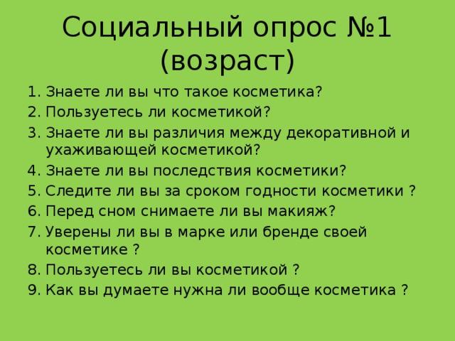 Социальный опрос №1 (возраст)