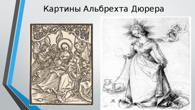 Картины Альбрехта Дюрера