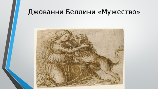 Джованни Беллини «Мужество»