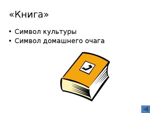 «Книга»