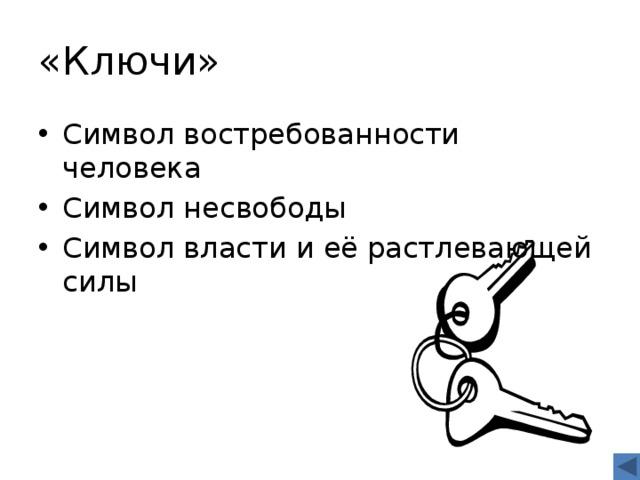 «Ключи»