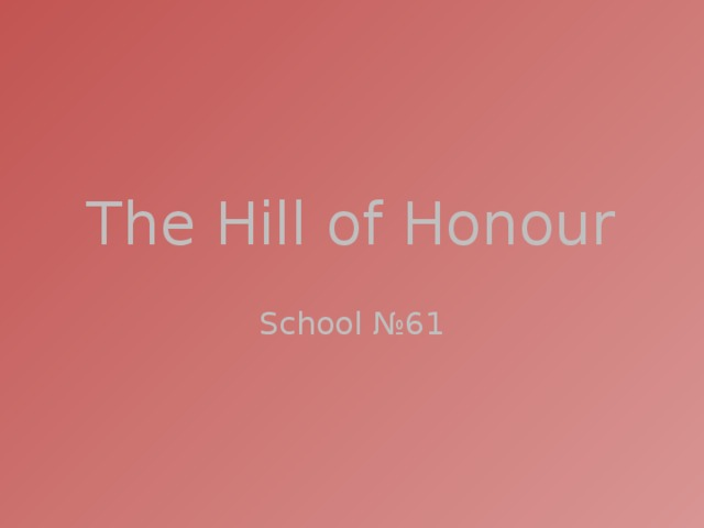 The Hill of Honour School №61