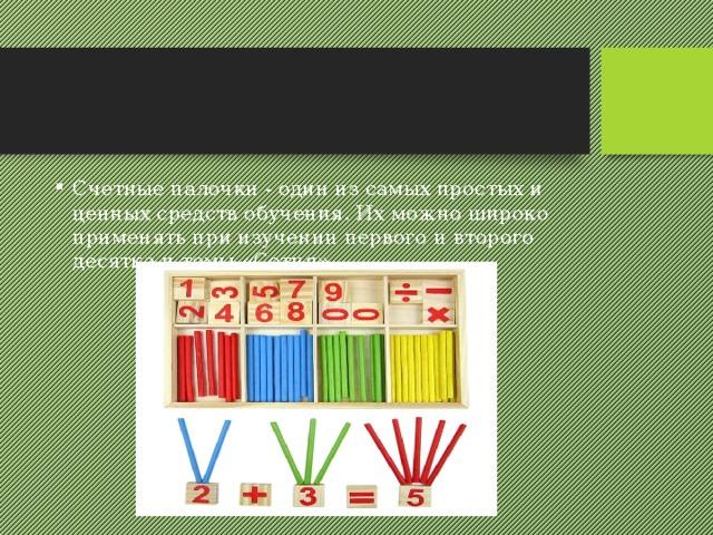 Счетные палочки - один из самых простых и ценных средств обучения. Их можно широко применять при изучении первого и второго десятка и темы «Сотня».