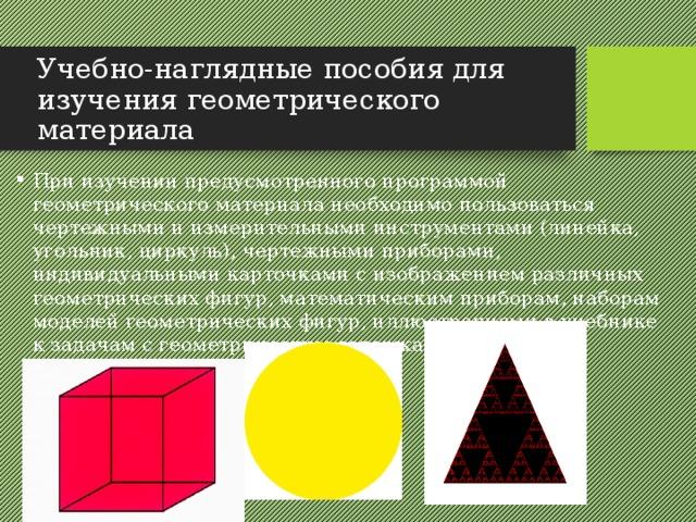 Учебно-наглядные пособия для изучения геометрического материала