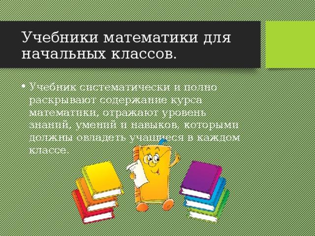 Учебники математики для начальных классов.