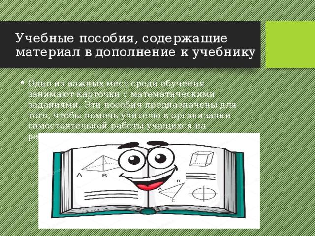 Учебные пособия, содержащие материал в дополнение к учебнику