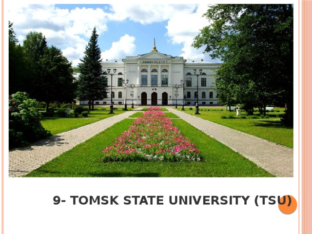 9- TOMSK STATE UNIVERSITY(TSU)