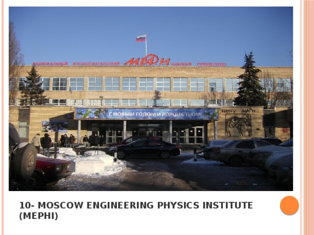 10-MOSCOW ENGINEERING PHYSICS INSTITUTE (MEPHI)
