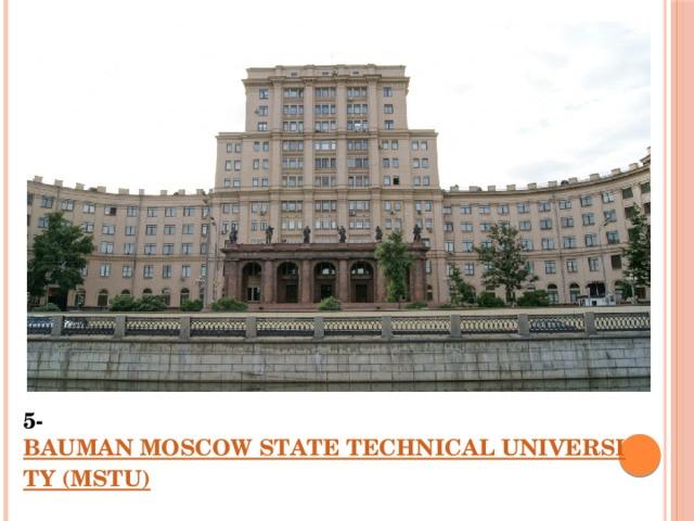 5- BAUMAN MOSCOW STATE TECHNICAL UNIVERSITY(MSTU)