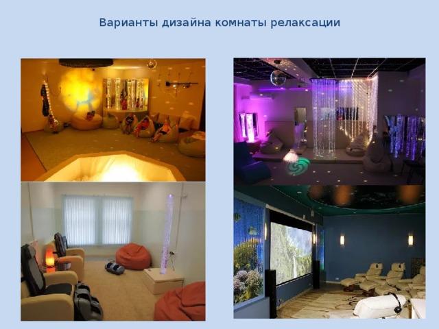 Варианты дизайна комнаты релаксации