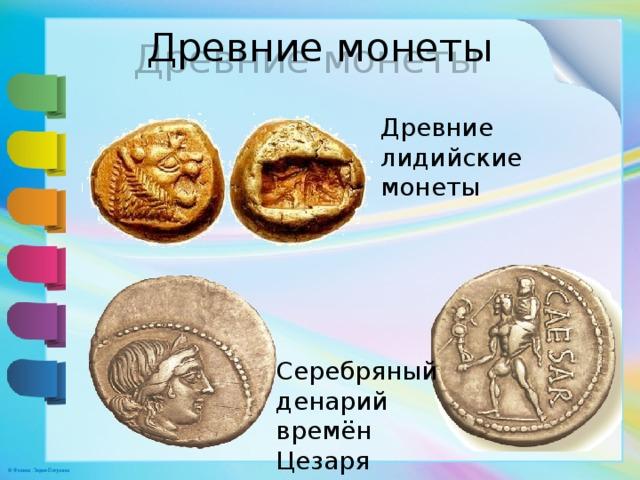 Древние монеты Древние лидийские монеты Серебряный денарий  времён Цезаря