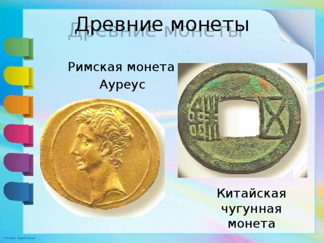Древние монеты  Римская монета  Ауреус Китайская чугунная монета