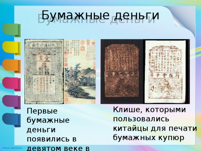 Бумажные деньги Клише, которыми пользовались китайцы для печати бумажных купюр Первые бумажные деньги появились в девятом веке в Китае