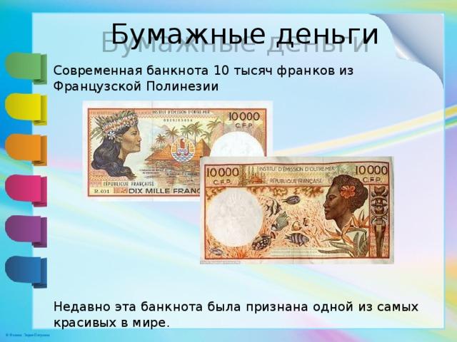Бумажные деньги Современная банкнота 10 тысяч франков из Французской Полинезии Недавно эта банкнота была признана одной из самых красивых в мире .