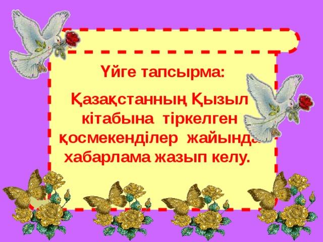 Үйге тапсырма: Қазақстанның Қызыл кітабына тіркелген қосмекенділер жайында хабарлама жазып келу.