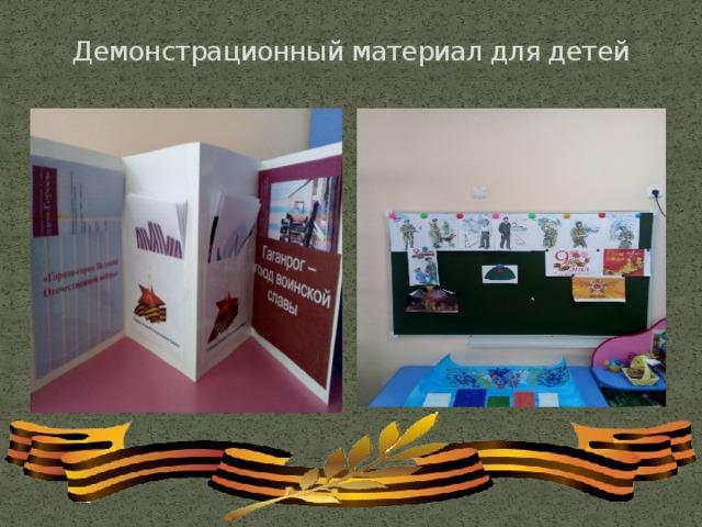 Демонстрационный материал для детей