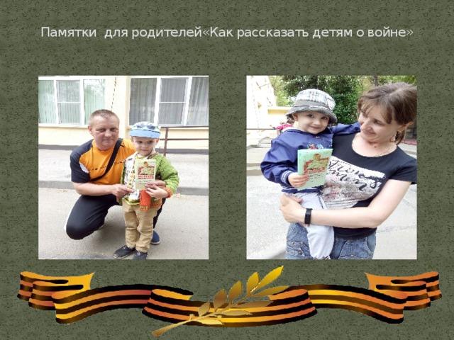 Памятки для родителей«Как рассказать детям о войне»