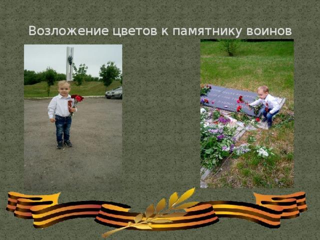 Возложение цветов к памятнику воинов