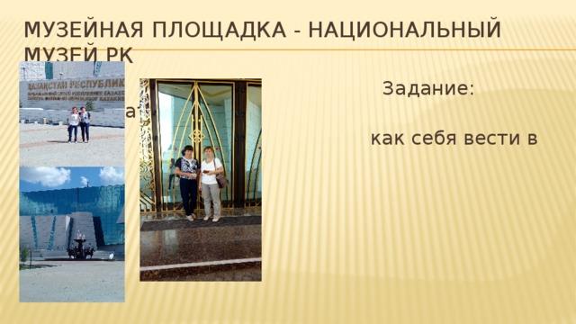Музейная площадка - Национальный музей РК