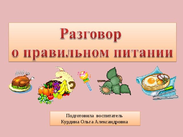 Подготовила воспитатель Курдина Ольга Александровна