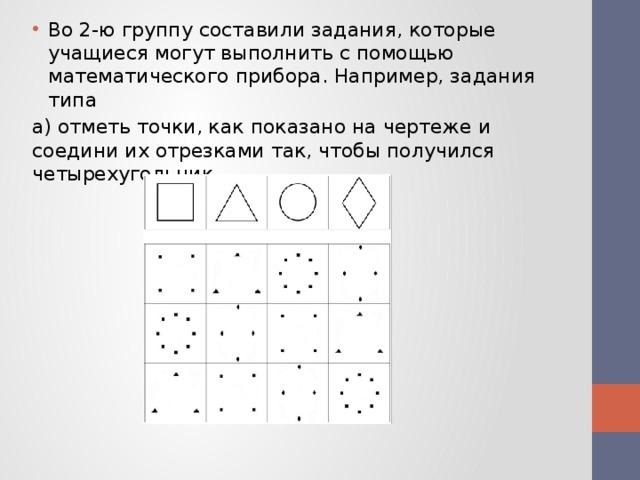 Во 2-ю группу составили задания, которые учащиеся могут выполнить с помощью математического прибора. Например, задания типа