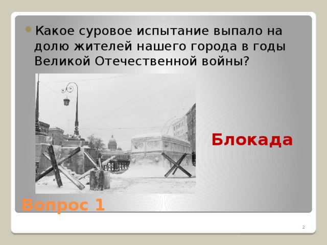 Какое суровое испытание выпало на долю жителей нашего города в годы Великой Отечественной войны?