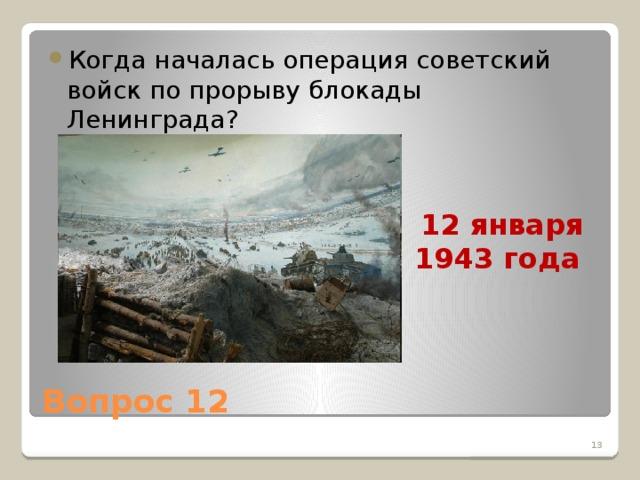 Когда началась операция советский войск по прорыву блокады Ленинграда?