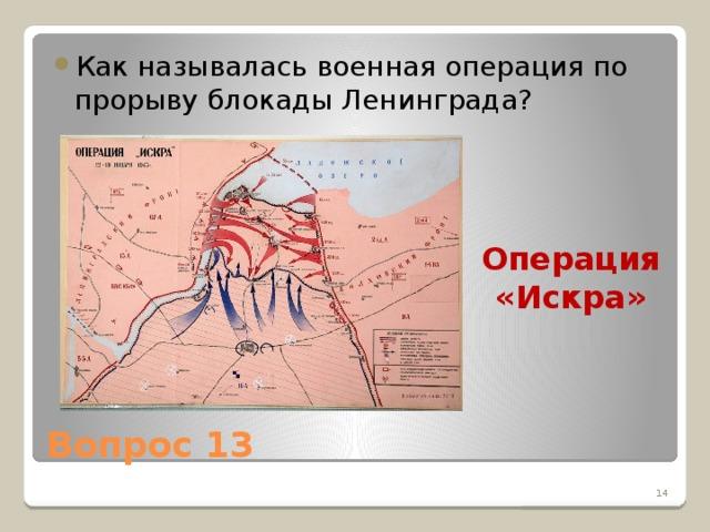 Как называлась военная операция по прорыву блокады Ленинграда?