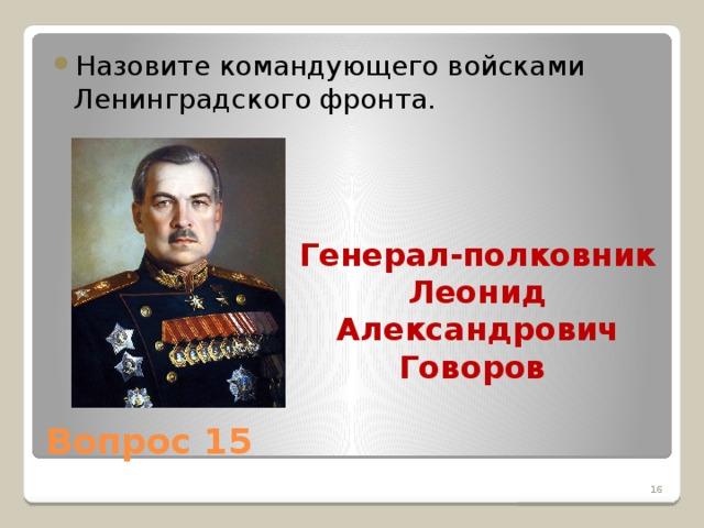 Назовите командующего войсками Ленинградского фронта.