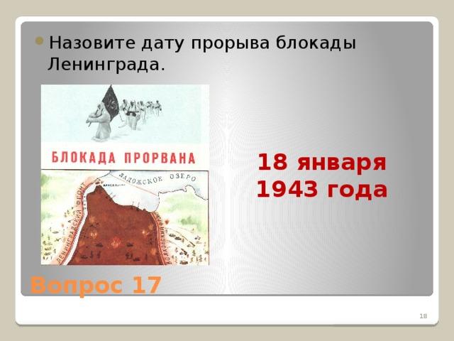 Назовите дату прорыва блокады Ленинграда.