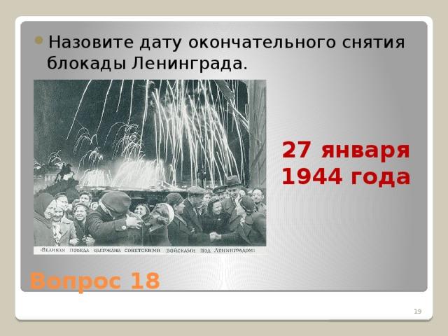 Назовите дату окончательного снятия блокады Ленинграда.