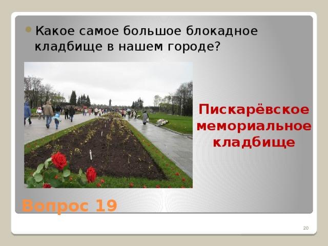 Какое самое большое блокадное кладбище в нашем городе?