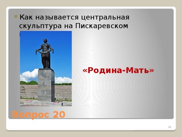 Как называется центральная скульптура на Пискаревском кладбище?