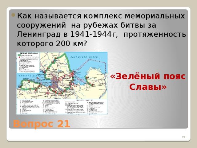 Как называется комплекс мемориальных сооружений на рубежах битвы за Ленинград в 1941-1944г, протяженность которого 200 км?