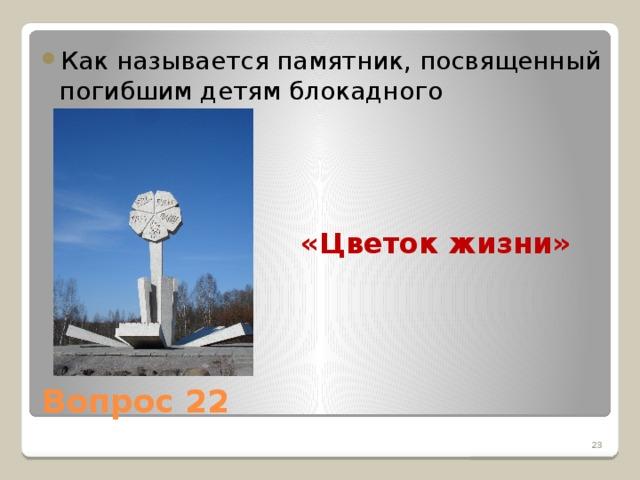 Как называется памятник, посвященный погибшим детям блокадного Ленинграда?