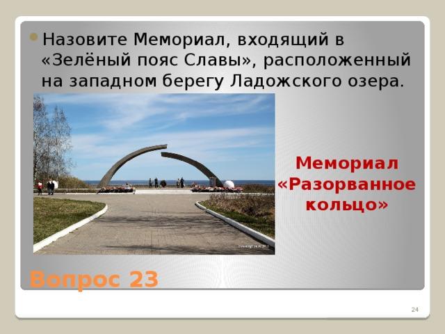 Назовите Мемориал, входящий в «Зелёный пояс Славы», расположенный на западном берегу Ладожского озера.